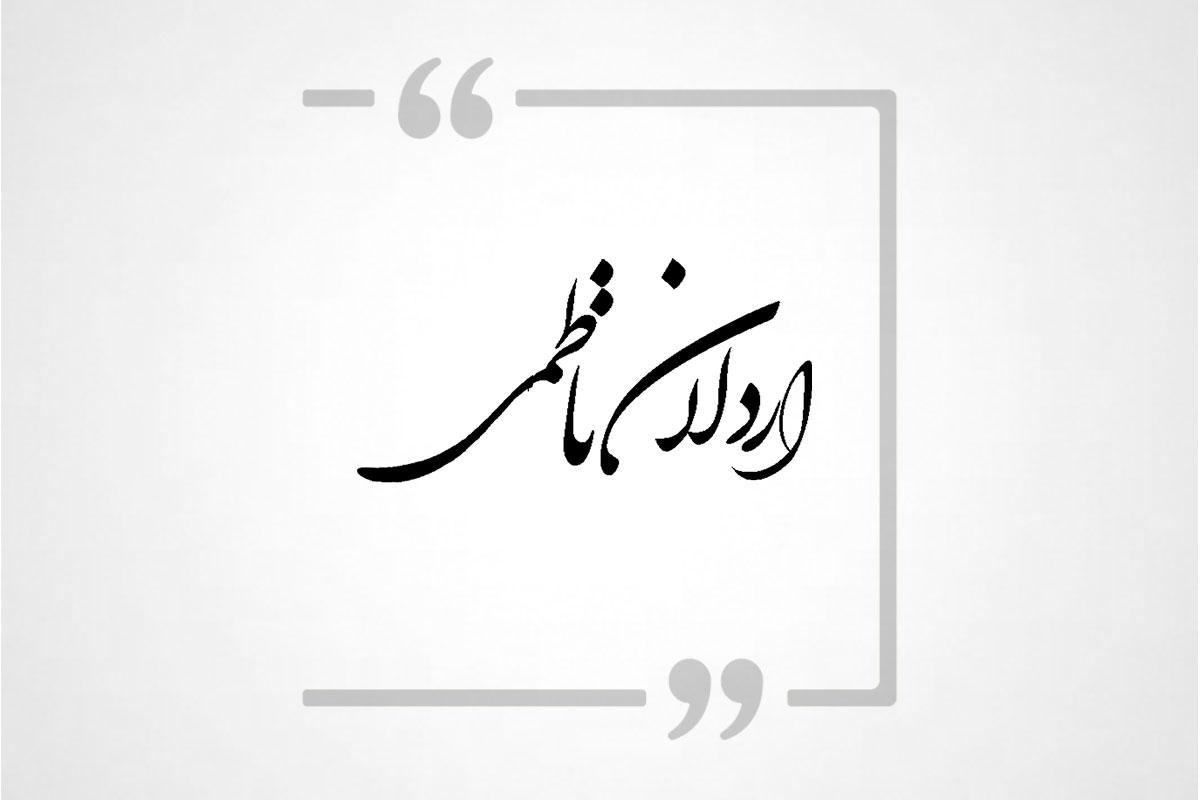 Ardalan Nazemi Logotype