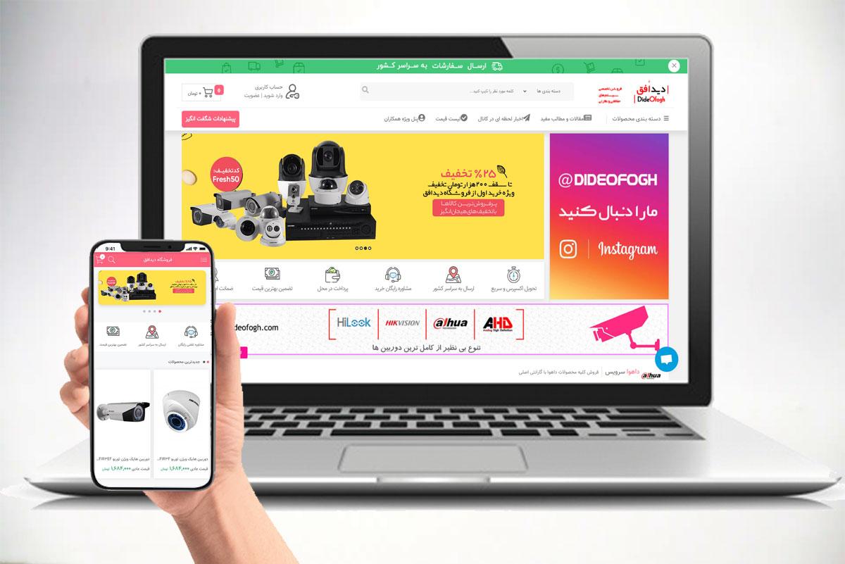 Dideofogh CCTV Online Shop